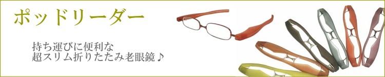 超薄型スリム折りたたみ式老眼鏡ポッドリー