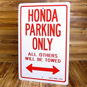 パーキングサインプレート(駐車案内板)/ホンダ(HONDA)専用駐車場/サイズL