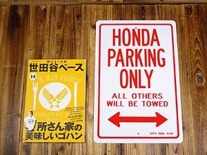 パーキングサインプレート(駐車案内板)/ホンダ(HONDA)専用駐車場/サイズLの大きさ