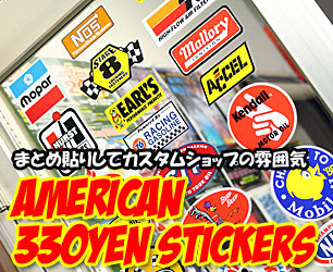 アメリカン300円ステッカーのバナー