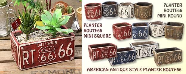 プランター 植木鉢 アメリカン アンティーク調 ルート66 ROUTE66のバナー