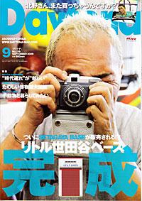 デイトナ09'9月号雑誌