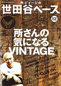 世田谷ベース(2009年12月号)