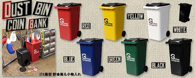 ゴミ箱型 小物入れ 貯金箱 ペンスタンドのバナー