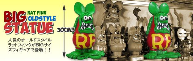 ラットフィンク(RAT FINK) フィギュア オールドビッグスタチュー