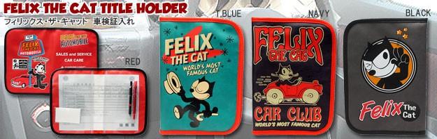 フィリックス・ザ・キャット 車検証入れ FELIX THE CAT のバナー