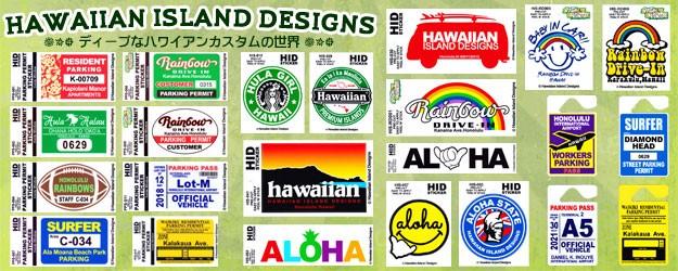 Hawaiian Island Designsステッカー