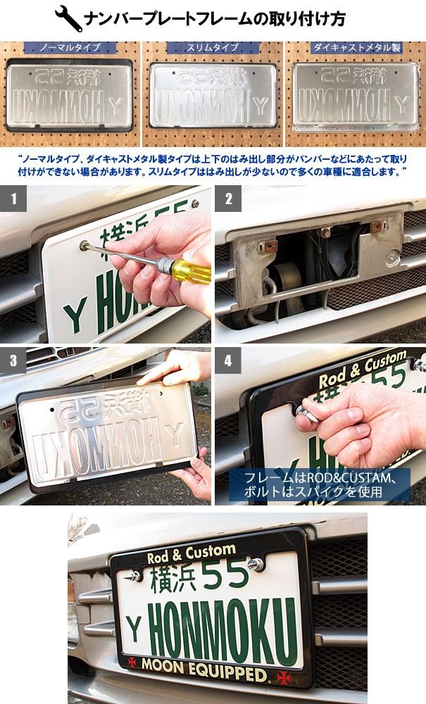ナンバープレートフレームの取り付け方の説明