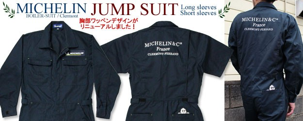 プロも使用するミシュランのジャンプスーツ♪ ミシュランつなぎのバナー