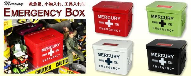マーキュリー エマージェンシーボックス(救急箱)のバナー
