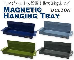 マグネットで固定するマルチ収納トレー!ガレージやキッチンに♪ ダルトン MAGNETIC HANGING TRAYのバナー