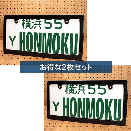 ナンバープレートフレーム(ライセンスフレーム)ムーンアイズ(MOONEYES)スリムブラックプレーン2枚セットの詳細