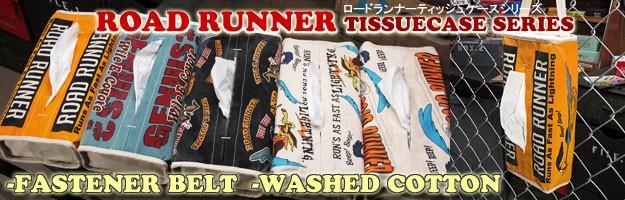 ロードランナー ティッシュケースシリーズのバナー