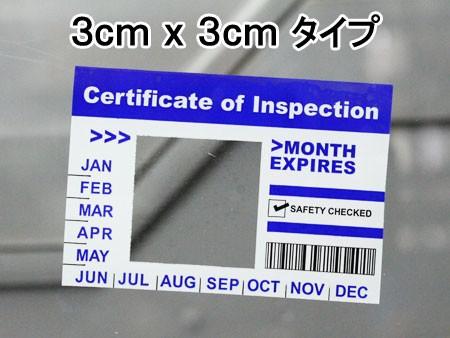 車検標章カバーステッカー ブルーXホワイト