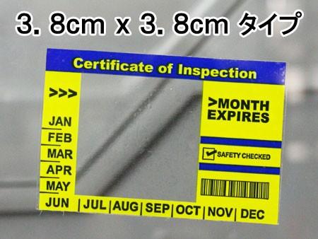 車検標章カバーステッカー3.8cmX3.8cmタイプブルーXイエロー