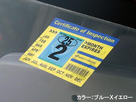 車検標章カバーステッカーの使用例