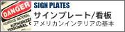 サイン/インテリアプレート(看板)