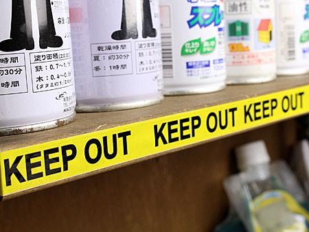 KEEPOUT(立入禁止)粘着テープ15mm幅の使用例2