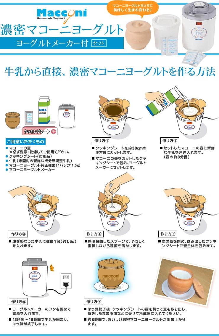 牛乳から直接濃密マコーニヨーグルトを作る方法