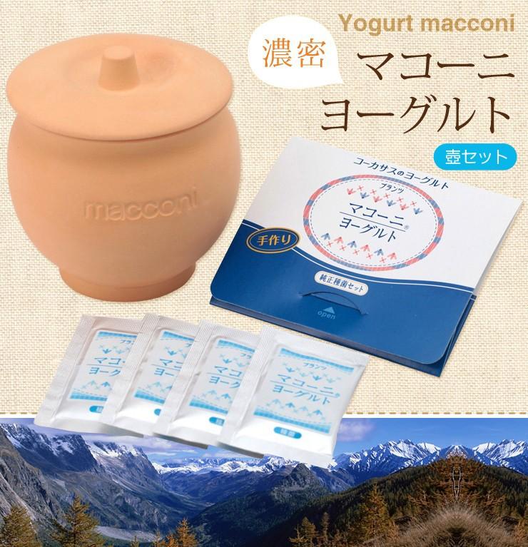 マコーニヨーグルト壺セット