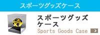 スポーツグッズディスプレイ