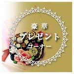 プレゼント(≧∀≦)/〜♪