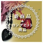 NEW★新商品★NEW