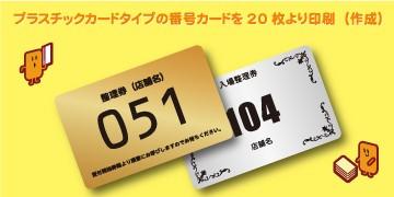 番号カードリンク