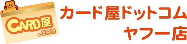 カード屋ドットコム-ヤフー店 ロゴ
