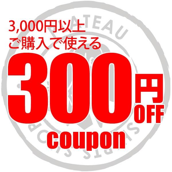 【ワイシャツのプラトウ】ブラックフライデー!店内全品対象!300円OFFクーポン!