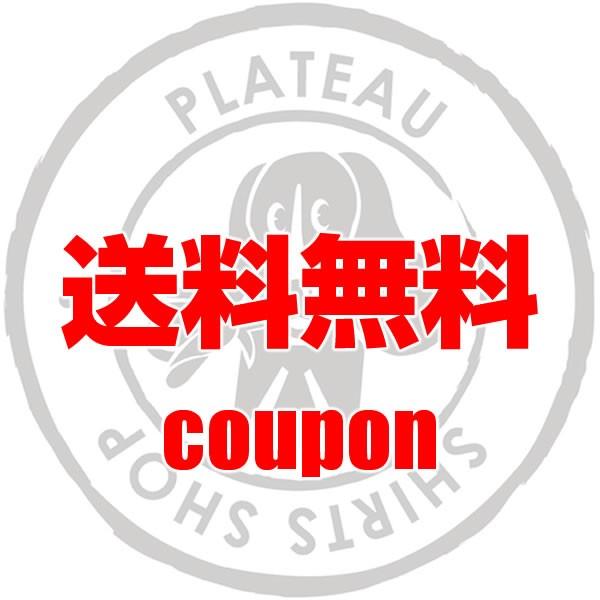【ワイシャツのプラトウ】ブラックフライデー!23日限定!店内全品送料無料クーポン!