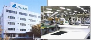 フレックスジャパン本社工場(長野県千曲市)
