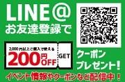 LINEお友達登録200円クーポン