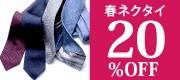 ネクタイ(メンズ):2016春商品