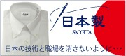 日本製を買ってください。