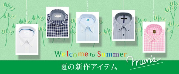 メンズ夏の新商品