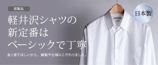 軽井沢シャツ新定番