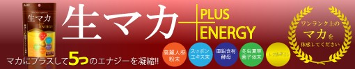 生マカ+ENERGY