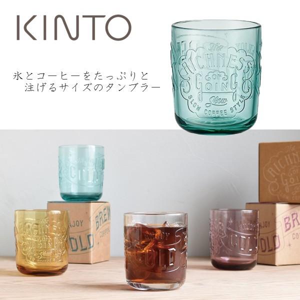 タンブラー ガラスコップ コーヒー ティー ビアカップ KINTO SLOW COFFEE STYLE コールドブリュー コーヒータンブラー