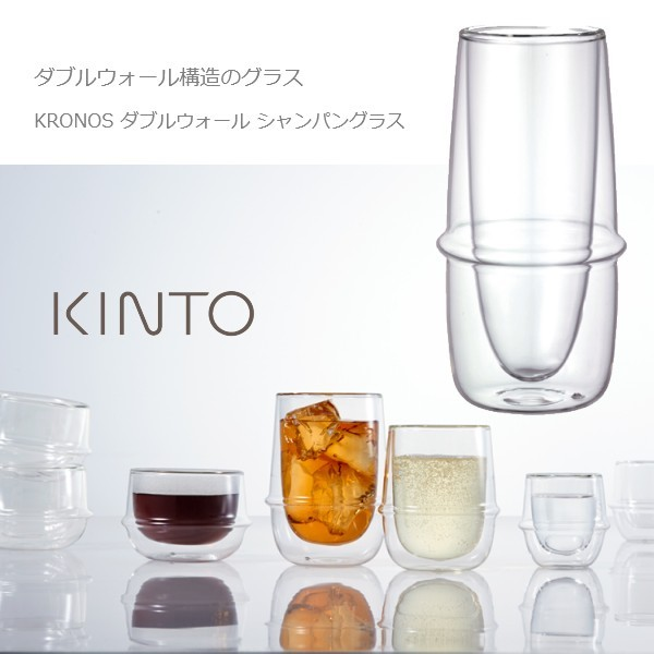 シャンパングラス ガラスコップ 耐熱ガラス デザートカップ KINTO KRONOS ダブルウォール シャンパングラス 160ml