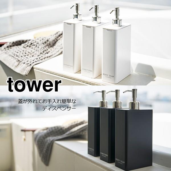 ディスペンサー 詰め替えボトル ホワイト ブラック TOWER ツーウェイディスペンサー スクエア タワー スリム