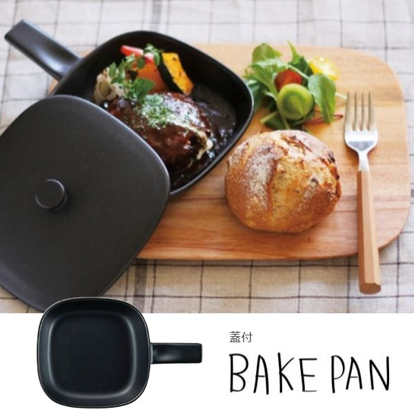 蓋付ベイクパン 直火 オーブン 電子レンジ スクエア シンプル ベージュ ブラック おしゃれ TOOLS蓋付ベイクパンS