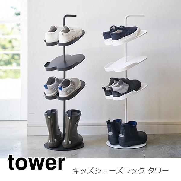 子供用シューズラック 子供靴収納 モダン スリム スタイリッシュ シンプル ホワイト ブラック キッズシューズラック タワー