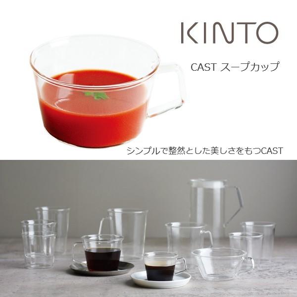 スープカップ ガラス 耐熱ガラス モダン シンプル おしゃれ KINTO CAST スープカップ 420ml
