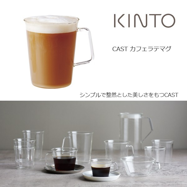 カフェラテマグ ガラス 耐熱ガラス モダン シンプル おしゃれ KINTO CAST カフェラテマグ 430ml