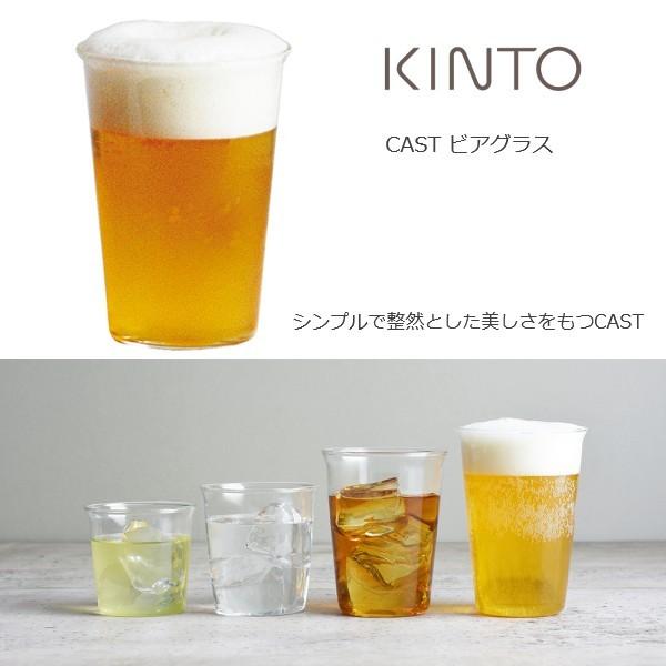 ビアグラス ビアカップ ガラス 耐熱ガラス モダン シンプル おしゃれ KINTO CAST ビアグラス 430ml