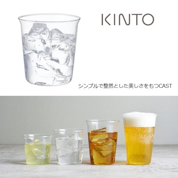 ウォーターグラス ガラス 耐熱ガラス モダン シンプル おしゃれ KINTO CAST ウォーターグラス 250ml