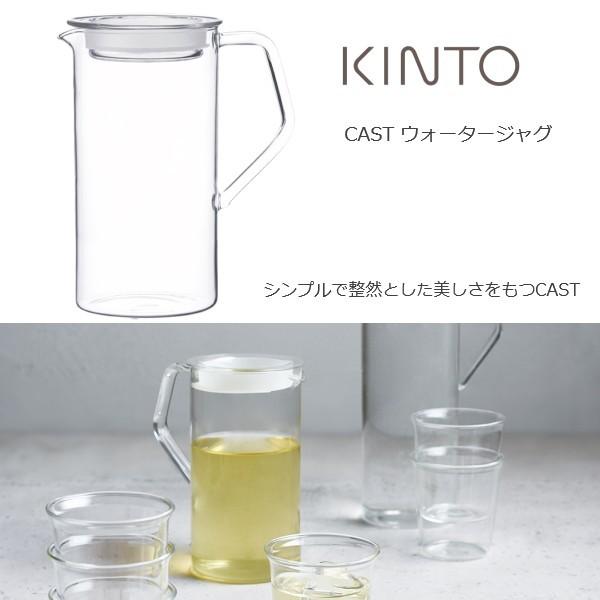 麦茶ポット ピッチャー ガラス 耐熱ガラス モダン シンプル おしゃれ KINTO CAST ウォータージャグ 0.75L