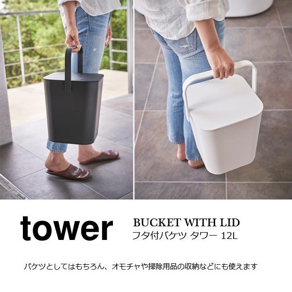 バケツ 掃除用品 おもちゃ入れ ゴミ箱 収納 ホワイト ブラック TOWER フタ付バケツ タワー 12L
