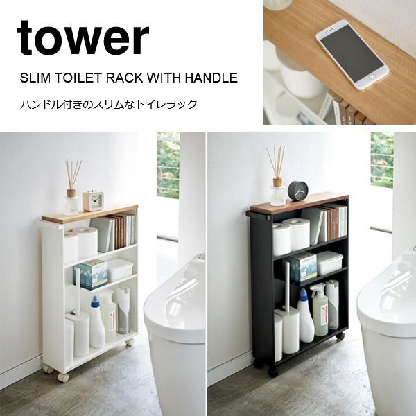 トイレラック トイレットペーパー収納 ワゴン ホワイト ブラック TOWER ハンドル付きスリムトイレラック タワー